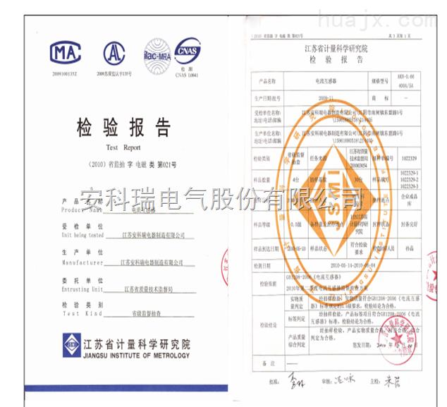 电量传感器AKH-0.66电流互感器