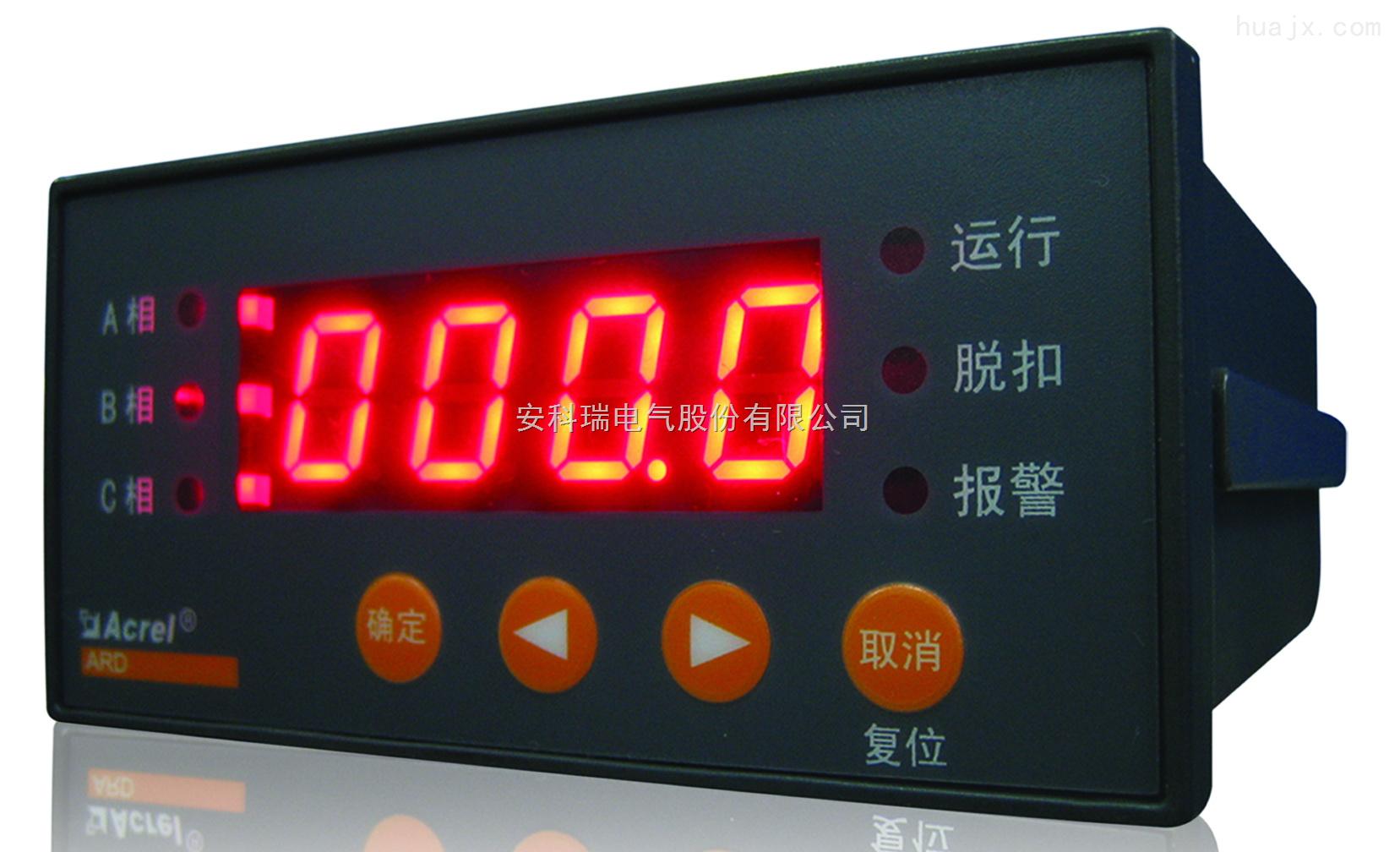 安科瑞 ARD2-1.6 低压电动机?;て?/><p>摘要:ARD系列智能电动机?;て?,具有过载、断相<a href=