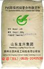 PVC热稳定剂-802A