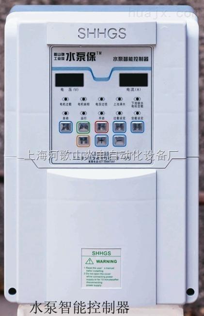 水泵智能控制器 单相-上海河歌山光电自动化设备厂
