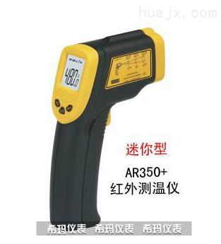 AR350+精密型红外测温仪