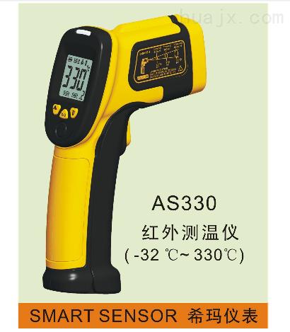 AS330通用型红外测温仪