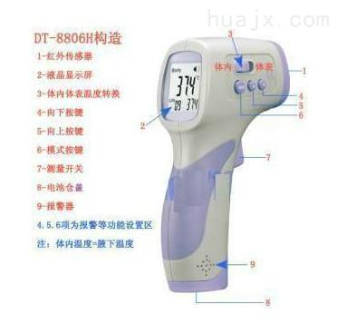 DT-8806H 人体体温计 测温仪