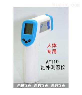 AF110红外人体测温仪计
