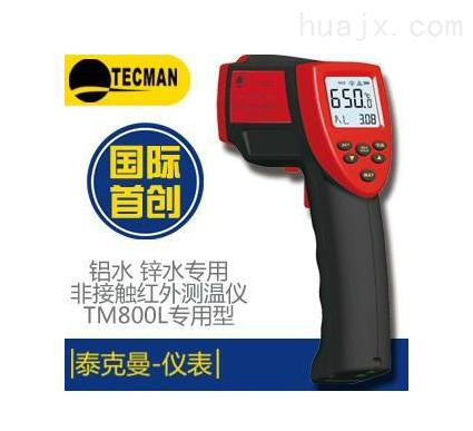 TM800L铝锌专用红外测温仪