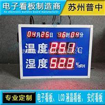 温湿度显示屏温度湿度环境监测电子看板工业温湿度LED看板