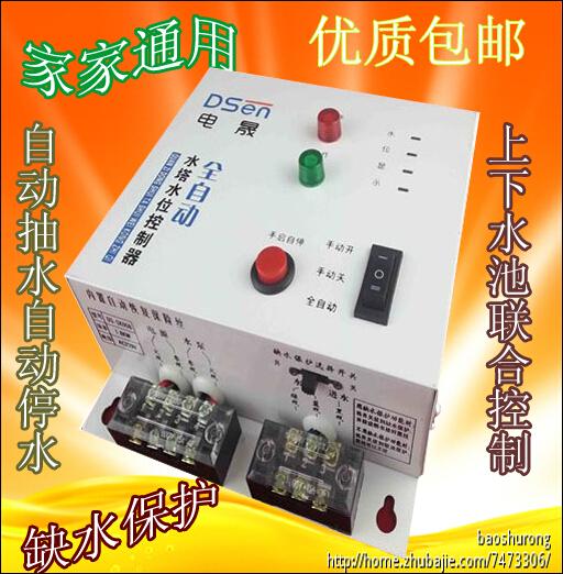 →安装简单,把水泵的电源线接到控制器上面,再用普通的网线/电话线/电线把控制器和探头连接起来,然后把探头放水塔里面就可以了 →浮球液位控制器 全自动水位控制器采用集成电路,并结合高层楼宇上、下水池(水塔)的水位分级提升进行设计,具有上下水池联合控制、水池排水及缺水保护等功能,可自动实现水箱补水、排水,并有效防止水池水位过高溢出或溢出空转损坏,是一种工业、家庭均适用的产品。非常适合城镇、农村、学校、工矿企事业单位及家庭用水的水池--水井供水工程,广泛应于印染、化工、食品、饮料、酿洒、制糖