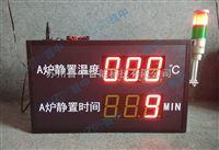 温度监控显示屏正计时LED显示屏带灯塔报警灯led显示屏