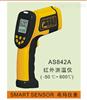 AS842A工业型红外测温仪